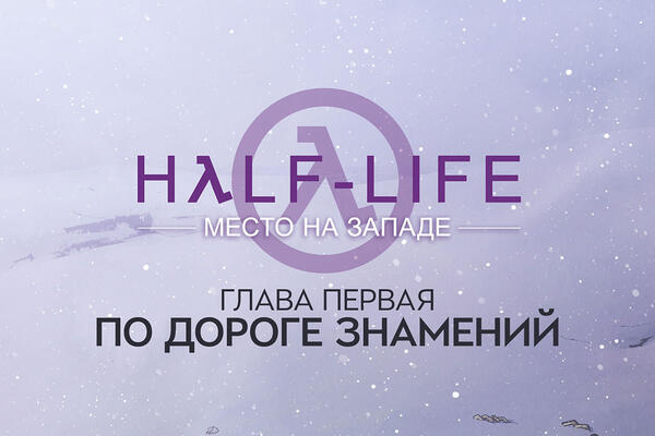 Half‑Life: A Place in the West